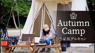 【ファミリーキャンプ】5家族グルキャン!秋キャンプ〜林間サイトでまったり焚き火〜