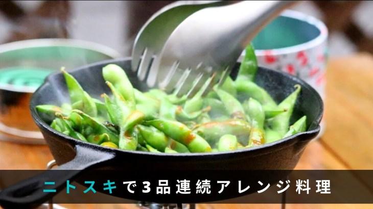 【アウトドアレシピ#5】ニトスキで3品連続アレンジ料理