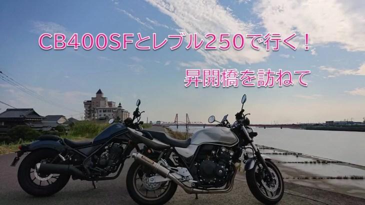 CB400SFとレブル250で行く!昇開橋を尋ねる ツーリング バイク 夫婦