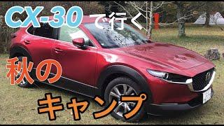 【マツダCX-30】秋キャンプへGO!!!