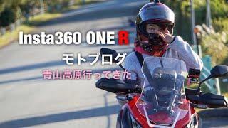 【モトブログ】青山高原ツーリングでInsta360 ONE R使ってみたよ【HONDA X-ADV】