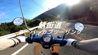 JA44スーパーカブ110ツーリング[京都・鯖街道]4K