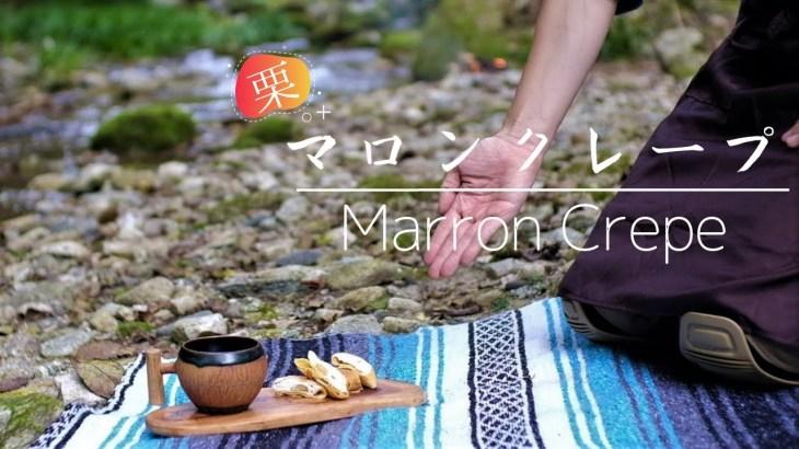 アウトドアで栗スイーツを楽しむ-モンブランクリームのクレープと珈琲 | Marron Crepe, Cafe, Chestnut Dessert (Mont Blanc Cream), Coffee