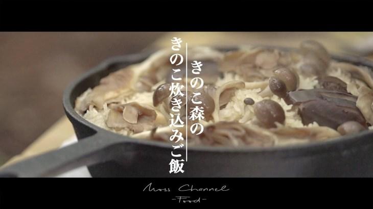 【Moss Channel Food】きのこ森のきのこ炊き込みご飯/アウトドア料理/秘境/きのこ/α7R III