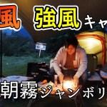 雨キャンプ 台風 強風 テント泊!! 爆風でタープ倒壊?【朝霧キャンボリーオートキャンプ場】