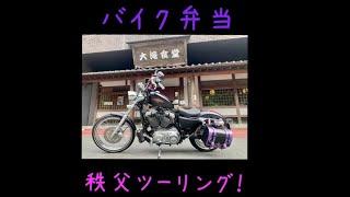 バイク弁当! 秩父ツーリング!