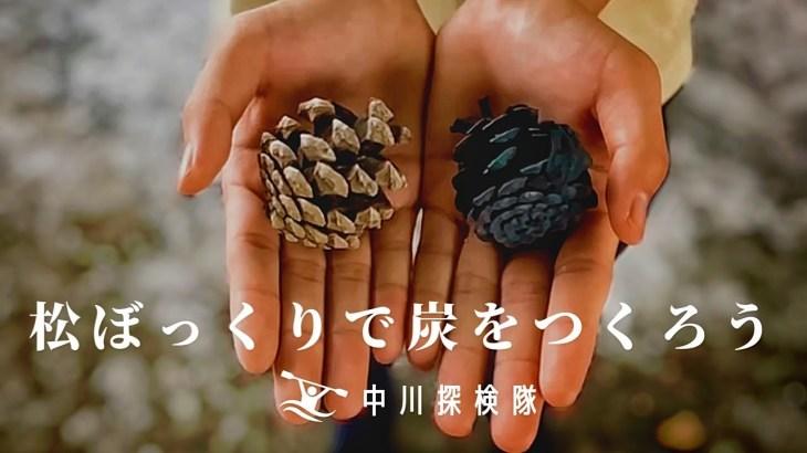 【アウトドア入門】松ぼっくりで炭をつくる方法!