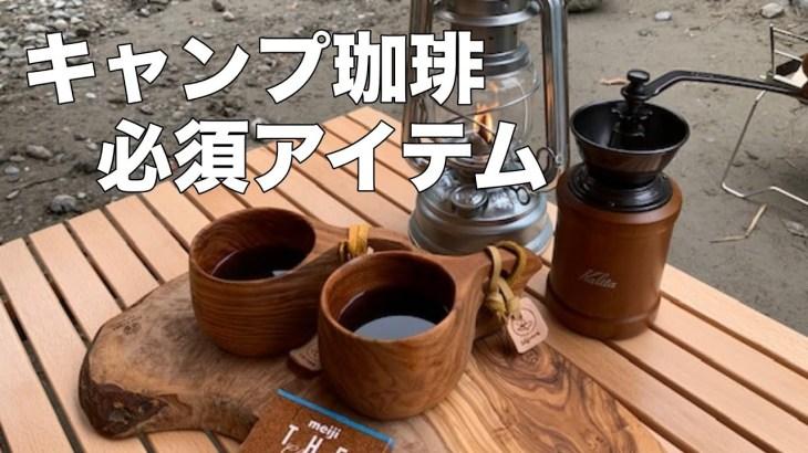 【キャンプ】うまいコーヒーとうまい焼肉編