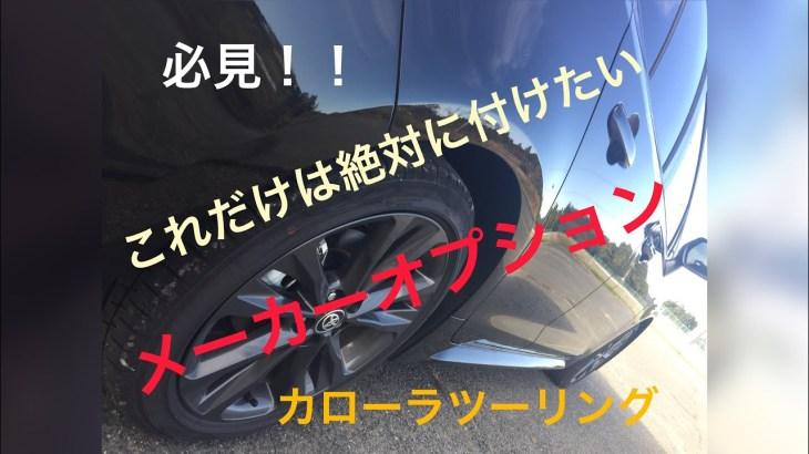カローラツーリング検討中の方必見!絶対につけないと後悔するメーカーオプション!#カローラツーリング#トヨタ