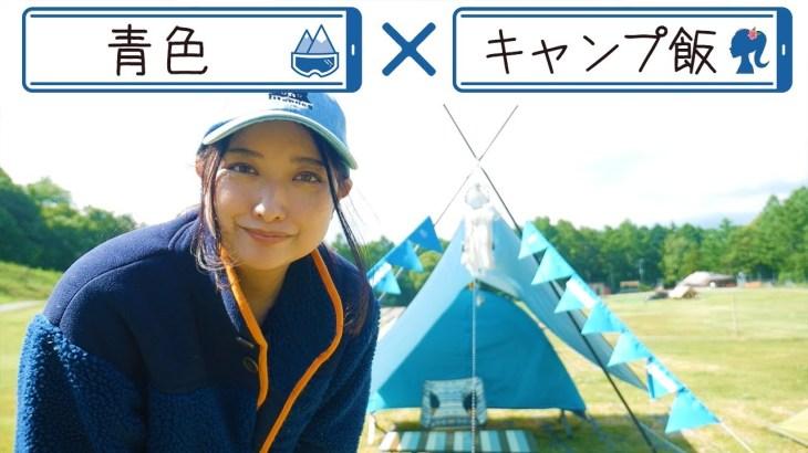 食べまくり女子キャンプ!青色のキャンプ飯を作ってみたら…【ブルーキャンプ】