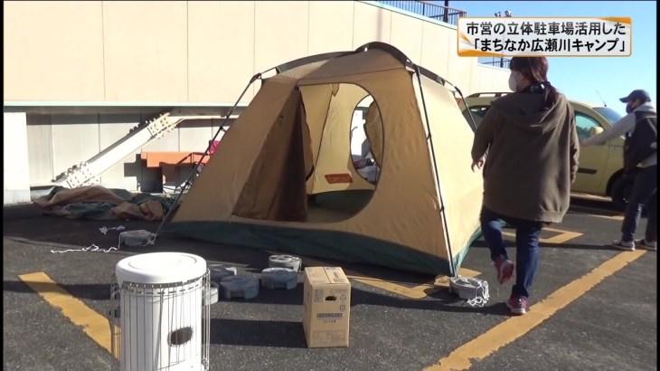 市営の立体駐車場活用し「まちなかキャンプ」 群馬・前橋市(20/11/21)