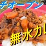 【キャンプ初心者必見】ダッチオーブンで無水カレーを作ろう!