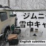 JB74ジムニーで雪中キャンプ 前編