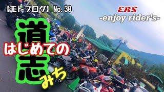 【モトブログ】No.30 初めての道志みちツーリング ninja1000