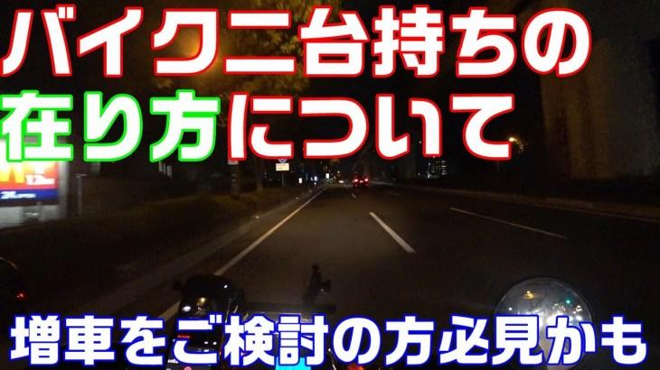 【バイク二台持ち】ロングツーリング用orプチツーリング用【増車】