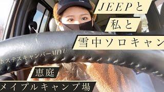 【ホステスキャンパー】初ソロキャンプは雪中キャンプ 北海道 恵庭メイプルキャンプ場 キャンプ女子