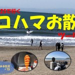 #75 アドレスV125Sヨコハマ鎌倉お散歩ツーリング