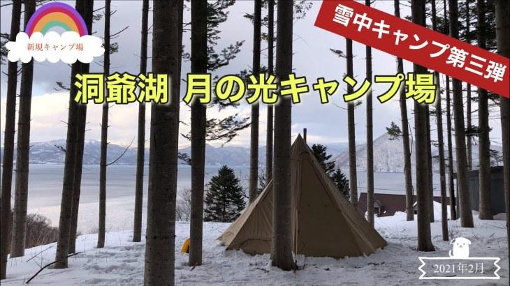 北海道雪中キャンプ第三弾 洞爺湖 月の光キャンプ場