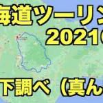 北海道ツーリング 2021 GW の下調べ( ど真ん中の十勝岳周回エリア )ツーリングロードは? キャンプ場は? 温泉は? カフェは?  美瑛、富良野、三国峠
