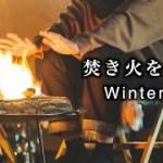 友人と焚き火を楽しむ冬キャンプの夜 – Winter Camp