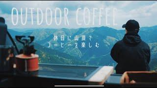 【Vlog】アウトドアで楽しむコーヒー -山頂で過ごす休日-