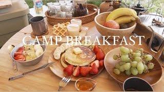 【キャンプ】ふもとっぱらでパンケーキを作る|朝食vlog