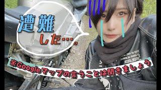【バイク女子】オシャレに早朝ツーリングキメるつもりが遭難した上にバイクこかした