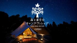 引用元:森と星空のキャンプヴィレッジ