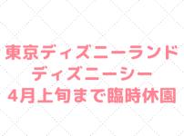 東京ディズニーランド/ディズニーシーが4月上旬まで臨時休園決定!交換・返金対応はディズニーチケット対応webフォームから