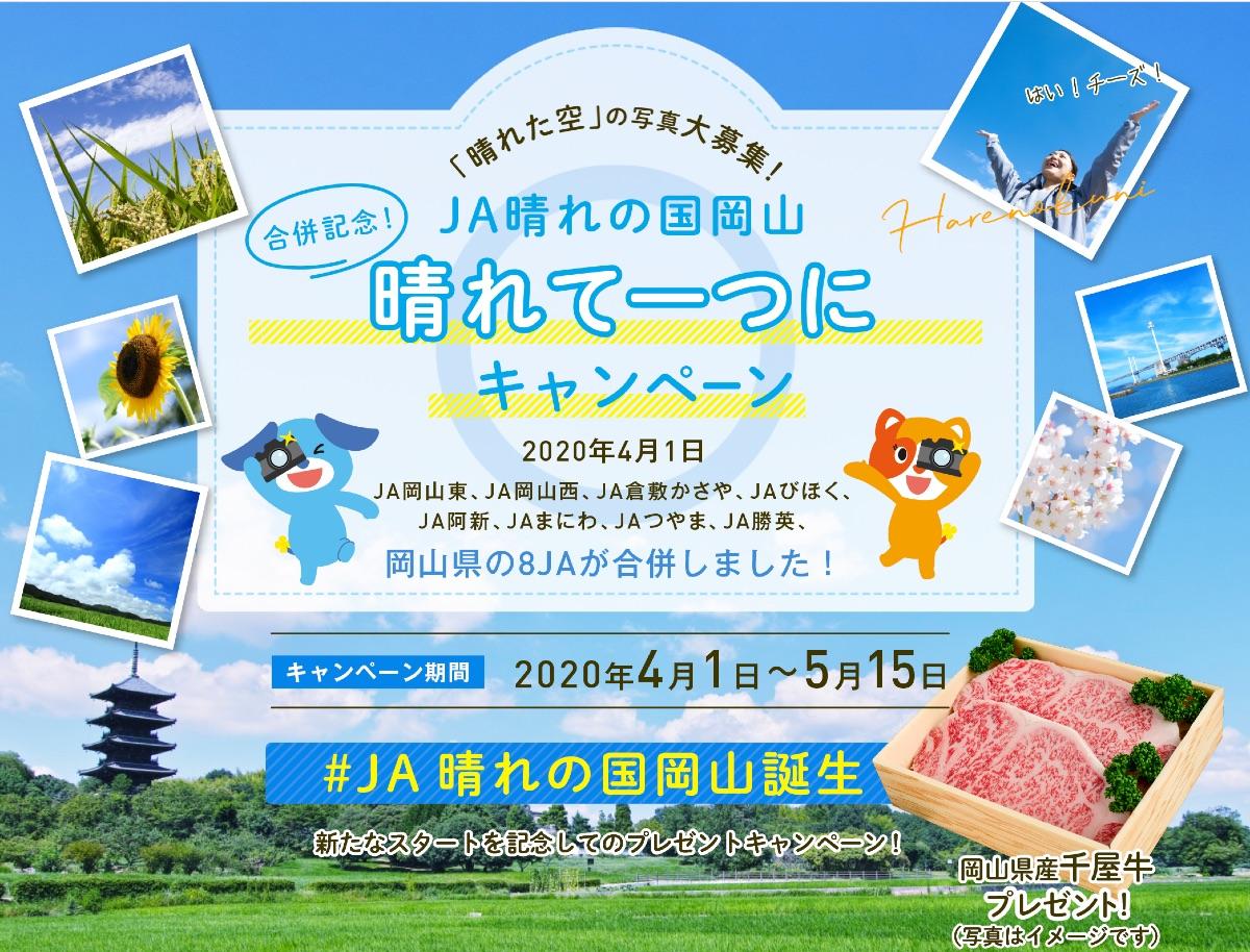 合併記念!JA晴れの国岡山 晴れて一つにキャンペーン