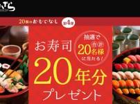 『銀のさら』お寿司20年分デリポイントプレゼント!!応募第二回は2020年7月1日から再開