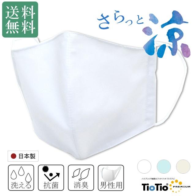 TioTioプレミアム洗える立体マスク