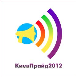 Kyiv_Pride_logo