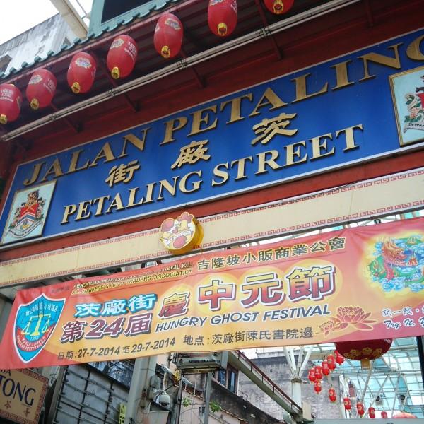 Obligatory Petaling Street Sign