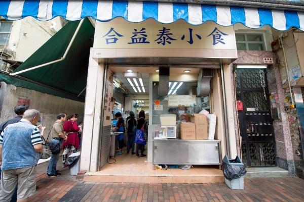 Hop Yik Tai Restaurant in Hong Kong