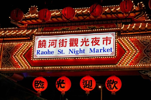 Taiwan Night Market Walking Tour