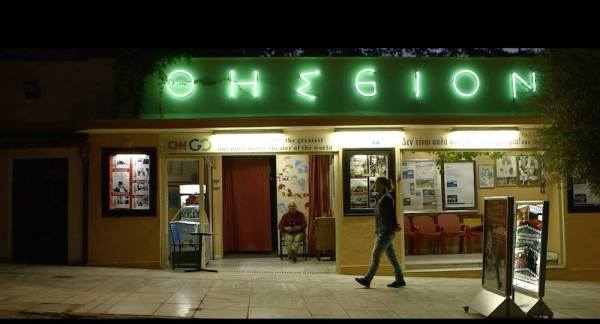 Thission Cinema of Athens photo via FB Page