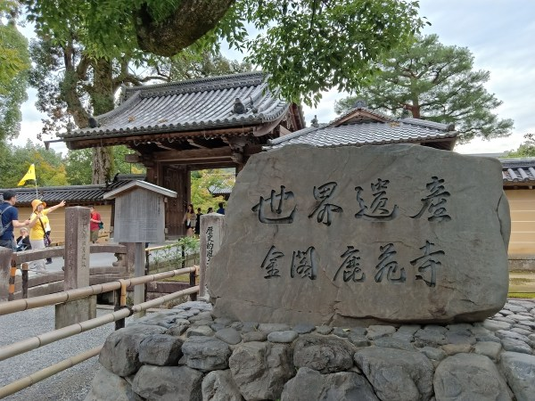 Marker at Kinkaku-ji Buddhist Temple