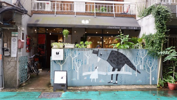 Elsewhere Cafe