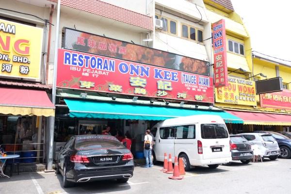 Restoran Onn Kee in Ipoh