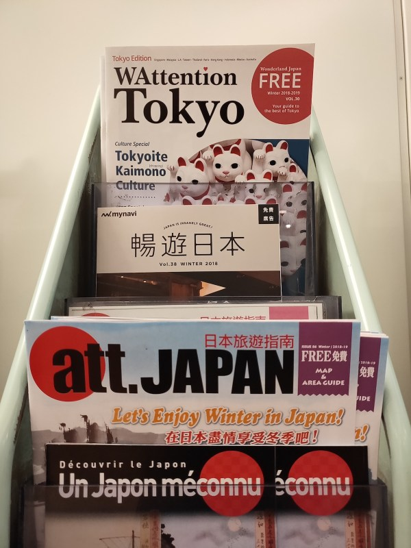 Arrival in Tokyo Haneda Airport