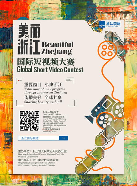 The poster of this contest