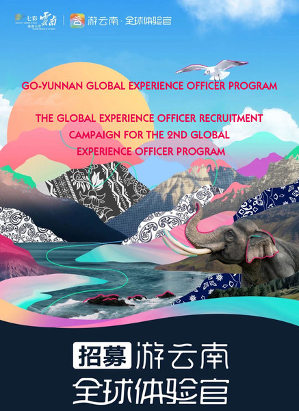 Go-Yunnan Global Experience Officer Program
