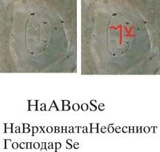 Macedonian Geoglyph Rosetta Stone