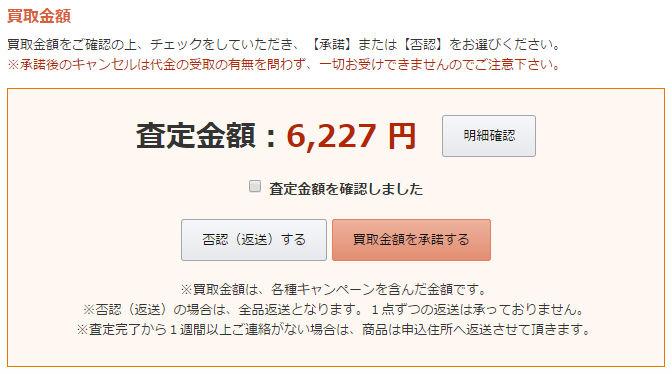 リコマース 査定結果 6000円超える