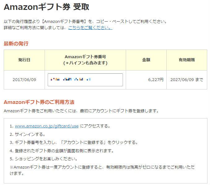 リコマース Amazonギフト券の受領方法