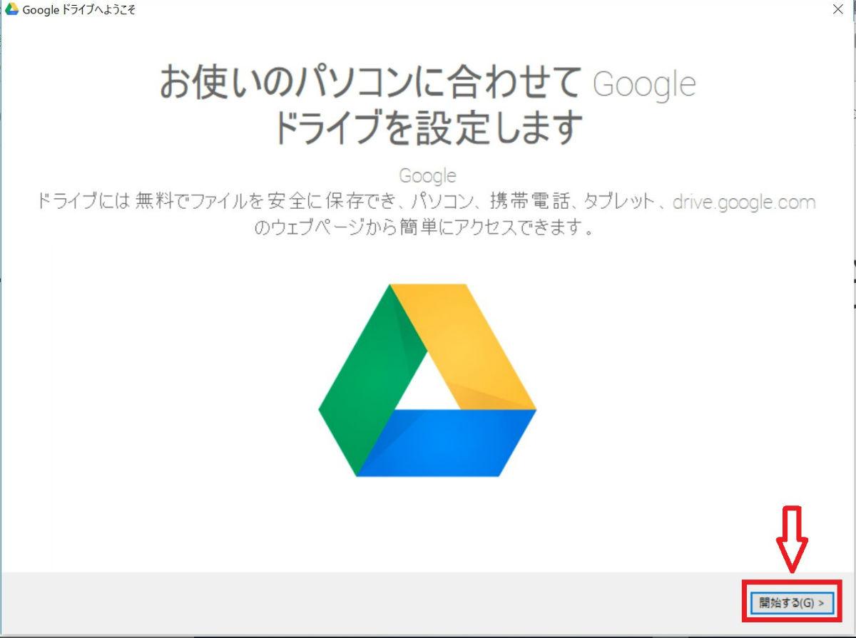 Google drive DL後 ファイル実行後画面