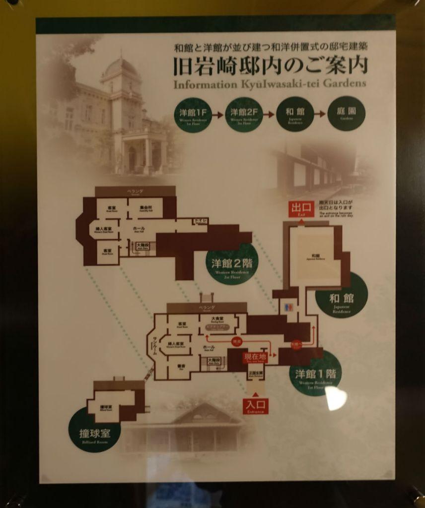 旧岩崎庭園 洋館 和館 順路図