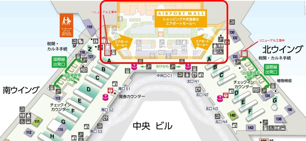 成田空港第一ターミナル4F エアポートモール ショップやレストラン
