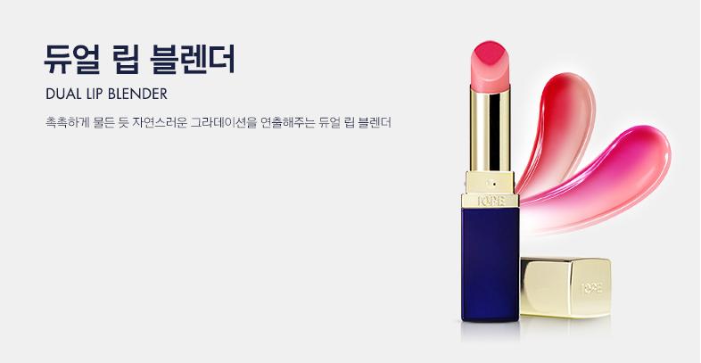 makeup_dual_lip_blender